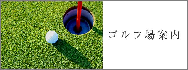 ゴルフで楽しむ