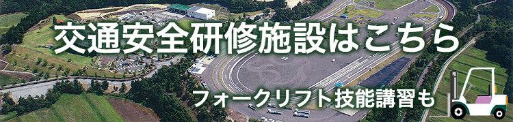 交通安全研修施設